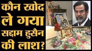 Saddam Hussein की कब्र में उसका कंकाल नहीं है | The Lallantop