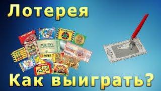 Лотерея шахматы. Как выиграть в лотерею 100 000 тысяч рублей?