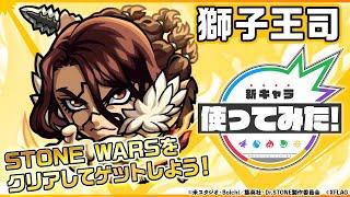 【Dr.STONE×モンスト】獅子王司登場!スピードとパワーがアップ&最初にふれた敵を乱