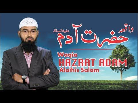 Waqia Hazrat Adam AS - Story of Prophet Adam PBUH - Qasas ul Anbiya Part 1 By Adv. Faiz Syed