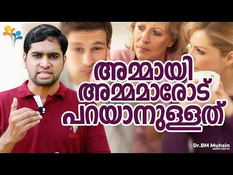 അമ്മായിയമ്മമാരോട്  പറയാനുള്ളത് -mother-in-law-Malayalam family -Malayalam Motivation