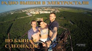 Радио вышки в электростали. По БАЯНАМ с Леонадзе.(я в контакте http://vk.com/leonadze я в инстаграме https://instagram.com/leonadze/, 2015-06-10T05:04:57.000Z)