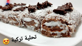 التحلية التركية بالشوكولا لي راهي دايرة حالة من أروع و أسهل التحليات الرمضانية Dessert turque
