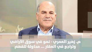 م. زهير العمري - نمو في سوق الأراضي وتراجع في العقار ... محاولة للفهم