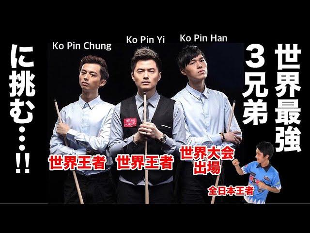 ビリヤード世界最強3兄弟Ko Brothersと3本勝負‼︎【9-ball編】 Break & Run 9-Ball 10Minute Battle.