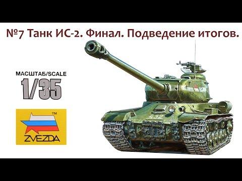 видео: СБОРНЫЕ МОДЕЛИ: Советский тяжелый танк ИС-2. Финал. Подведение итогов.