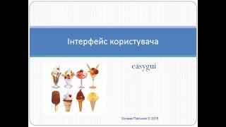 Інтерфейс користувача EasyGUI