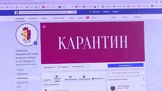 Театр — онлайн   Телеканал «Думская.TV»   16.03.20