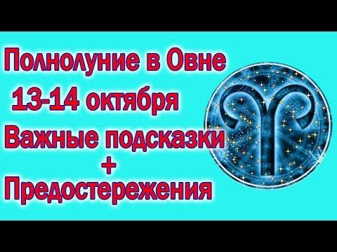 ПОЛНОЛУНИЕ В ОВНЕ 13-14 ОКТЯБРЯ ! ВАЖНЫЕ ПОДСКАЗКИ И ПРЕДОСТЕРЕЖЕНИЯ ! ПСИХОЛОГИЧЕСКИЕ ФАКТОРЫ !