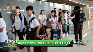 สมุทรปราการ ต้อนรับคณะนักเรียนญี่ปุ่น | 18-08-59 | เช้าข่าวชัดโซเชียล | ThairathTV