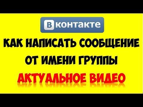 Как писать и комментировать от имени группы ВК (вконтакте) 👉Как раскрутить группу ВК с нуля