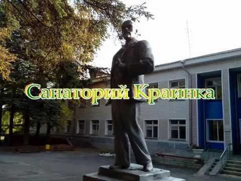 Санаторий Краинка, или назад в СССР