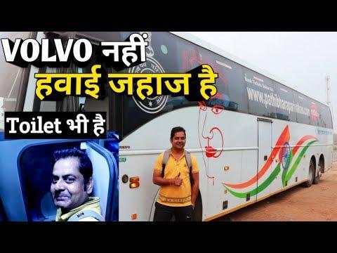 Patna To Jamsedpur (Tata Nagar) Full Bus Journey In VOLVO    Road Trip Patna To Tata