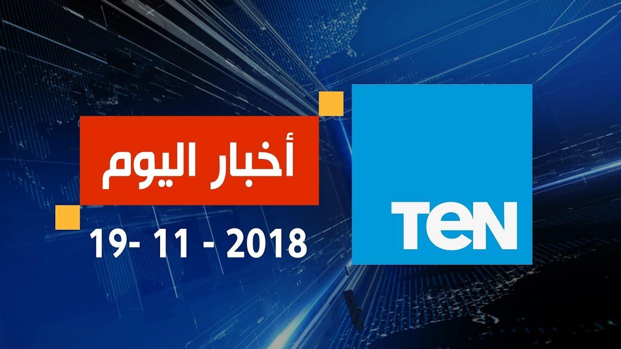أخبارTeN| تغطية خاصة لكلمة الرئيس السيسي في ذكرى المولد النبوي الشريف
