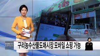 구리농수산물도매시장 모바일 쇼핑 가능 (서울경기케이블T…