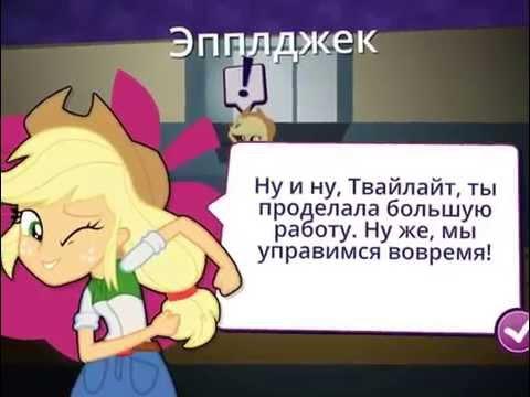 Игры девушки Эквестрии играть онлайн