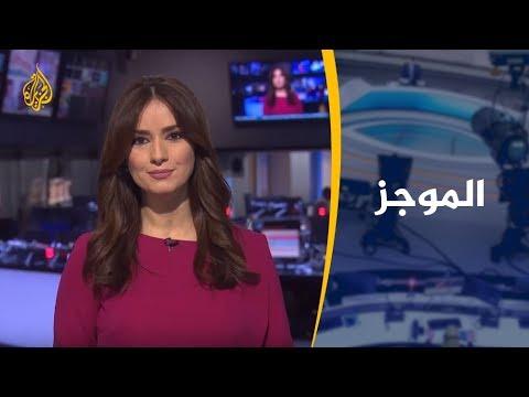موجز أخبار العاشرة مساء 21/7/2019  - نشر قبل 12 ساعة