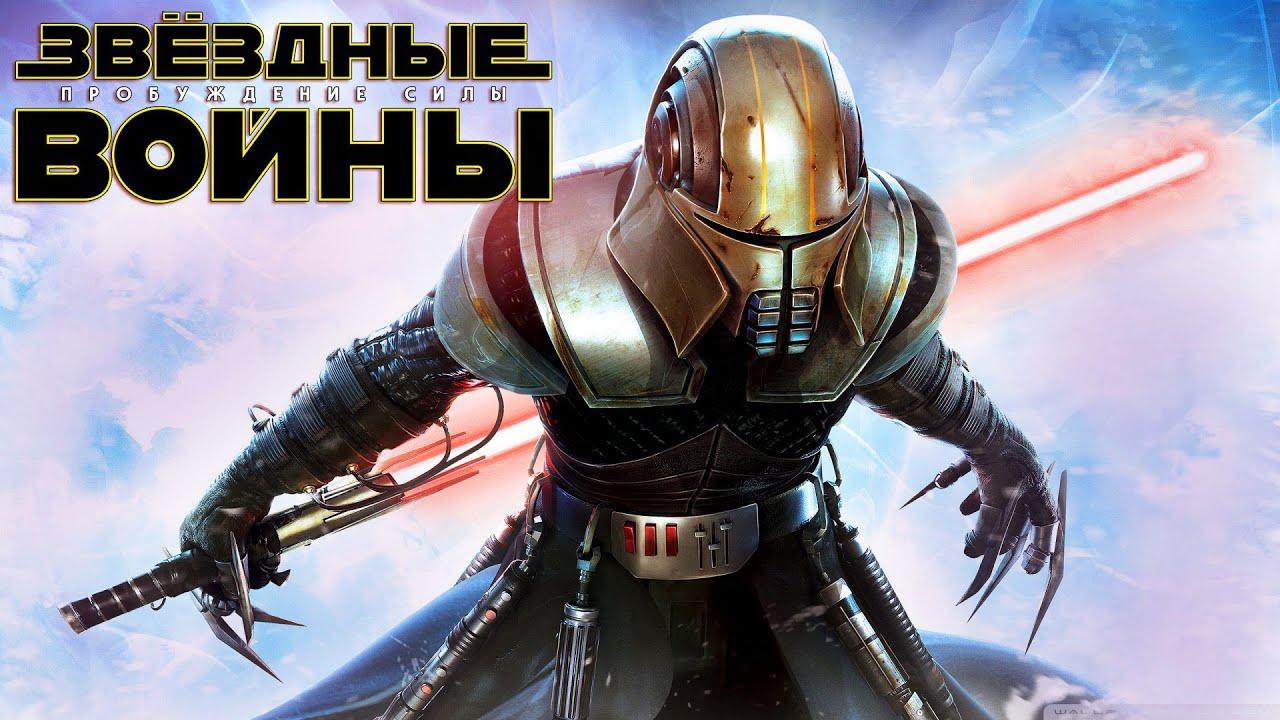 Звездные войны: Эпизод 7 трейлер (Дублированный) - YouTube