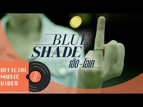 BLUE SHADE - เอ๊ด-โอเค (ED-Ok) [OFFICIAL MV]