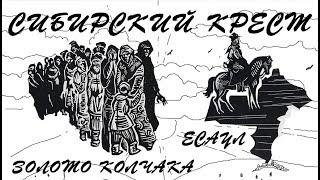 Сибирский крест: новеллы «Есаул» и «Золото Колчака» в телепрограмме «Русский мир»