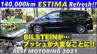 ベスモ機材車 14万km エスティマをリフレッシュ!!【Best MOTORing】2021