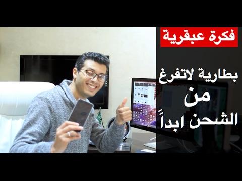 فيديو: حول هاتفك الذكي إلى هاتف ببطارية لانهائية