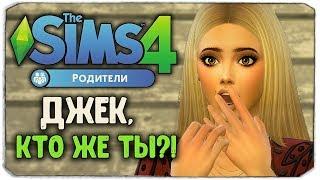 ДЖЕК, КТО ЖЕ ТЫ?! - The Sims 4