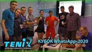 Мы Не виноваты! Год начался ХОРОШ! Кубок WhatsApp-2020