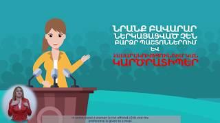 Ի՞նչ խնդիրների են բախվում կանայք Հայաստանում