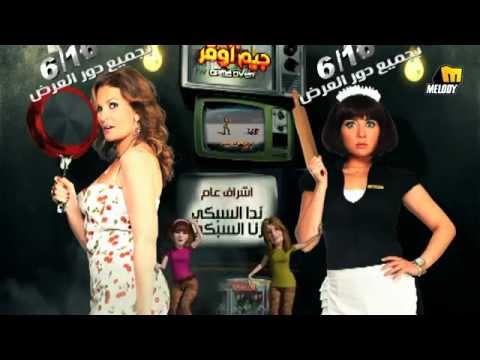 Yousra & Mai Ezz El Dein - Ha'y Ber'abty  يسرا و مي عز الدين - حقي برقبتي