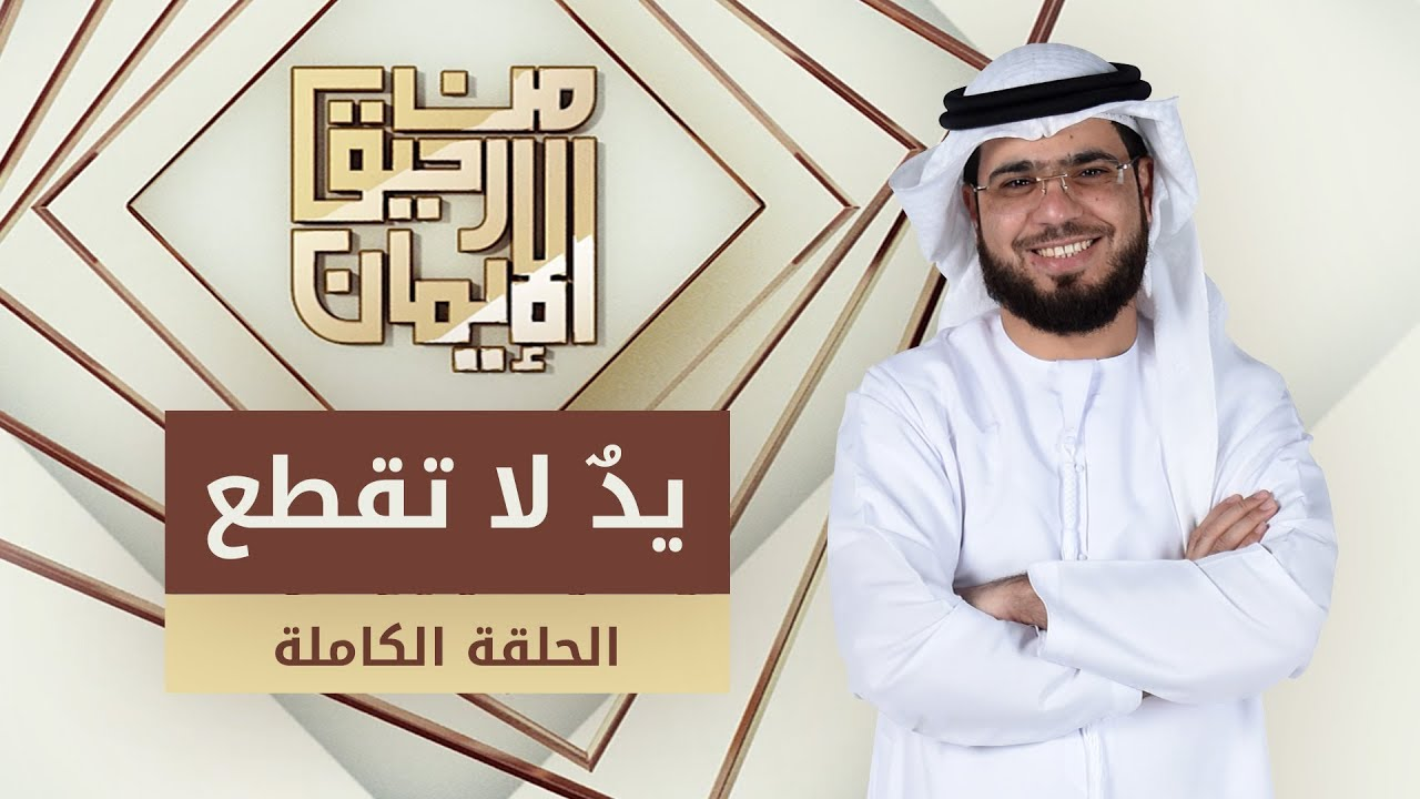 يدٌ لا تقطع - من رحيق الإيمان - الشيخ د. وسيم يوسف - الحلقة الكاملة -  15/9/2019