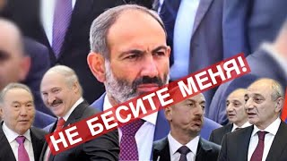 Армения вам не послушная... Реакция Пашиняна на ОДКБ