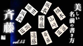 今回は「斉藤」と書かせて頂きました。 斉藤さん有り難うございます。 ...