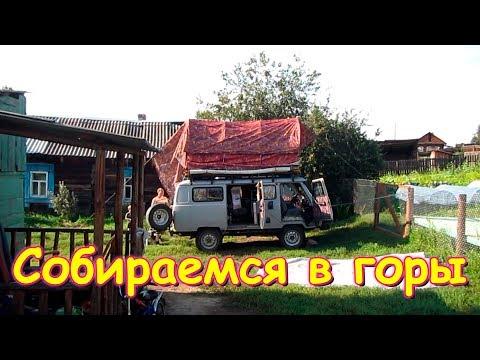 Поездка на Аршан и в горы. Сборы. (09.19г.) Семья Бровченко.