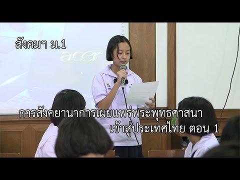 สังคมฯ ม.1 การสังคายนาและการเผยแผ่พระพุทธศาสนาเข้าสู่ประเทศไทย ตอนที่ 1 ครูดวงพร เฉลยนาค