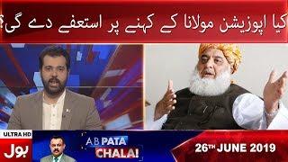 Ab Pata Chala With Usama Ghazi | Full Episode | 26th June 2019 | BOL News