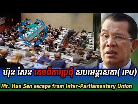 The prime minister, Hun Sen, escape from Inter-Parliamentary Union