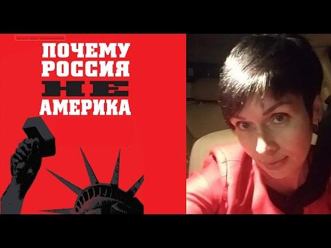 чем америка круче россии