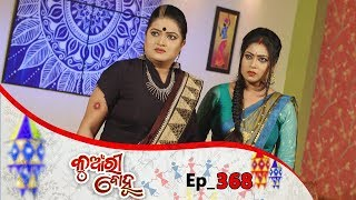 Kunwari Bohu | Full Ep 368 | 13th Dec 2019 | Odia Serial - TarangTV
