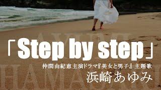 【浜崎あゆみ本人コメント付】浜崎あゆみの新曲「Step by step」が仲間...