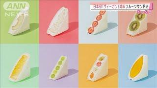 """日本初!""""ヴィーガン対応""""フルーツサンド店(2021年1月13日) - YouTube"""
