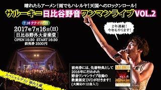 2017年7月16日「サルーキ=日比谷野音ワンマンライブVOL.2」の前売券に...
