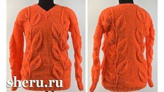 Великолепный стильный свитер спицами Урок 219 часть 1 из 2