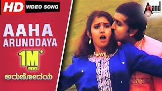 Arunodaya | Aaha Arunodaya | Kannada Video Song | Ramesh Aravind | Vijalakshmi | Shilpa | Kannada