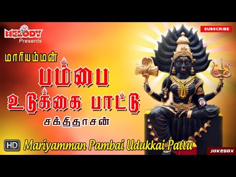 Maariamman Pambaiudukai Pattu | Amman padalgal | Tamil Devotional Songs | Tamil God Songs