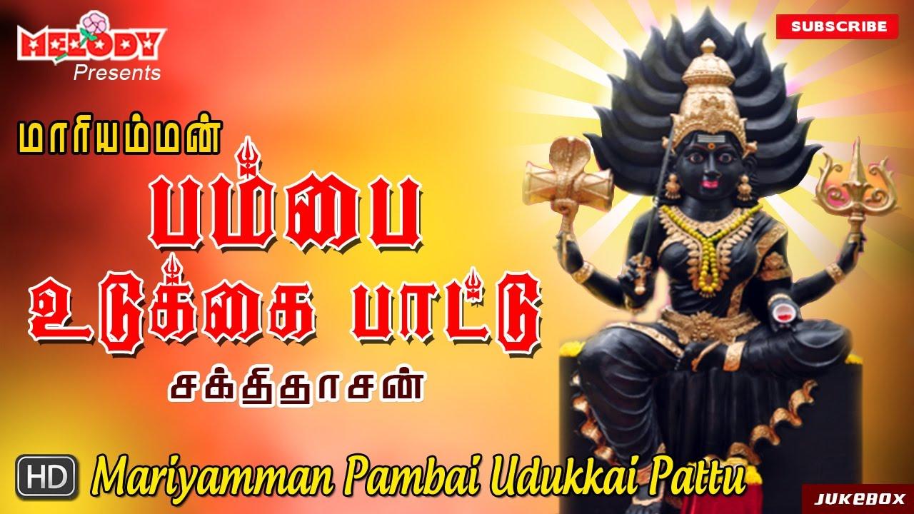 bhakti video songs free download in tamil hd