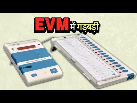 EVM में गड़बड़ी | उत्तर प्रदेश चुनाव २०१७ | अशोक वानखेड़े | व्हिसिलब्लोवर न्यूज़ इंडिया
