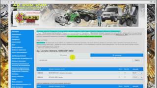 Как заказать запчасти для мотоцикла, квадроцикла ,снегохода,скутера на сайте FAVORITEIRON.RU(, 2017-02-12T13:01:07.000Z)