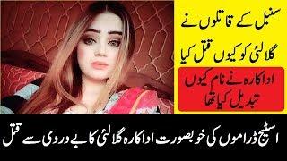 Pashto actress gulalai |Gulalai stage dancer murdered | Stage actress gullalai murdered