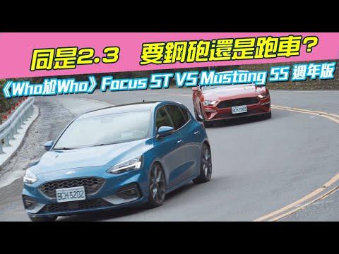 《Who尬Who》Focus ST VS Mustang 55週年版